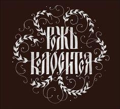 Каллиграфия в стиле русской вязи от Дмитрия Ламонова