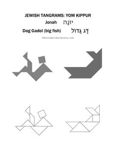 I made more Jewish tangrams—this time for Yom Kippur.  You supply the story of Jonah and the Whale, and kids can mess around with tangrams to represent the Dag Gadol (big fish), Jonah's boat, and J...