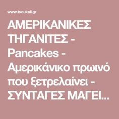 ΑΜΕΡΙΚΑΝΙΚΕΣ ΤΗΓΑΝΙΤΕΣ - Pancakes - Αμερικάνικο πρωινό που ξετρελαίνει - ΣΥΝΤΑΓΕΣ ΜΑΓΕΙΡΙΚΗΣ - ΕΛΛΗΝΙΚΑ ΦΑΓΗΤΑ - GREEK FOOD AND PASTRY - ΓΛΥΚΑ www.tsoukali.gr ΕΛΛΗΝΙΚΕΣ ΣΥΝΤΑΓΕΣ ΑΡΘΡΑ ΜΑΓΕΙΡΙΚΗΣ Cookie Desserts, Food To Make, Pancakes, Food And Drink, Favorite Recipes, Baking, Sweet, Greek Beauty, Cookies