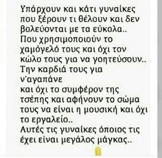 Soul Quotes, Life Quotes, Greek Quotes, Amazing Quotes, Smile, Feelings, Sayings, Motorbikes, Relationship