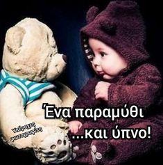 Good Night, Kai, Teddy Bear, Happy, Nighty Night, Teddy Bears, Ser Feliz, Good Night Wishes, Chicken