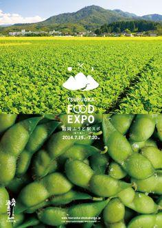 HANDREY INC. • TSURUOKA FOOD EXPO 2014告知ポスター...