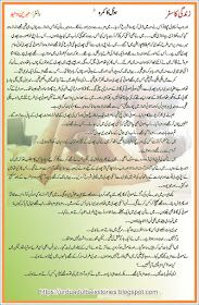 Sex stories in urdu