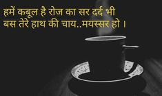 Chai Quotes, Movies, Movie Posters, Films, Film Poster, Cinema, Movie, Film, Movie Quotes