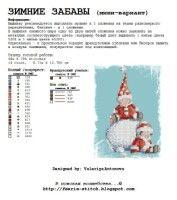 Gallery.ru / Фото #2 - snow-mini - Chispitas