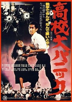 Panic in High School (Koko dai panikku) Sogo Ishii, 1978 Japanese Film, Japanese Poster, Wrestling Posters, Ray Film, Film Archive, Cinema Film, Poster On, Film Posters, Vintage Movies