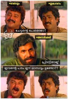 വടമടട :D   #icuchalu #movies   Credits: Swathy Krishna  ICU
