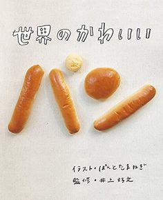 世界のかわいいパン: ぱんとたまねぎ (林舞)