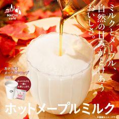 「ホットメープルミルク」が登場です♪こだわりの牛乳とメープルシロップの甘みで、ほっと一息つきませんか(^^) http://lawson.eng.mg/c8416