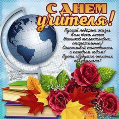Добрые картинки и открытки в День Учителя (15 фото)