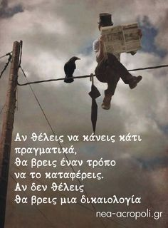 Way Of Life, My Life, Greek Quotes, Wise Words, Thoughts, Sayings, Movie Posters, Food, Greek
