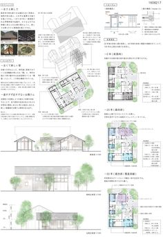 受賞作品 - 木の家設計グランプリ Architecture Panel, Architecture Design, Architect Portfolio Design, Architecture Presentation Board, Building Layout, Project Presentation, Collage Illustration, Construction Design, House Layouts