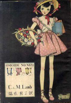 松本かつぢ  Katsuji Matsumoto : ひまわり 1949年6月号付録 思い出の虹