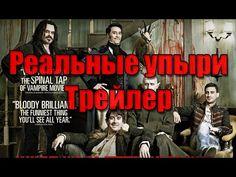 Реальные упыри Трейлер на русском (2015   HD 720)