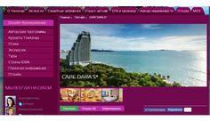 Сайт туристической компании Grand Orchid Travel. 2014 г.