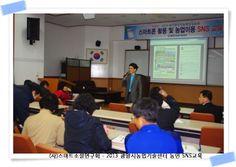 광양시농업기술센터 - 2013 스마트폰 활용 및 농업이용 SNS교육 #1