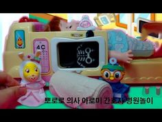 [HD]  뽀로로 의사 아로미 간호사 콩순이 병원놀이 with Pororo 宝露露,Popolo, Пороро, ポロロ,เกาหลี