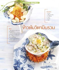 Mother&Care : Baby Menu_August 2014  #Cr.motherandcare.in.th