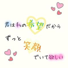 Japanese Phrases, Love Story, Playing Cards, Music, Happy, Musica, Musik, Playing Card Games, Muziek