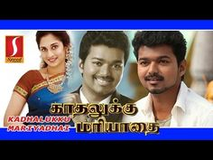 Kadhalukku Mariyadhai Tamil Full Movie HD