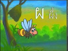 THai alphabet song animated (40 minutes!) from youtube Thai Alphabet, Alphabet Songs, Visual Aids, My Heritage, Learn To Read, Thailand Travel, Roots, Pikachu, Language