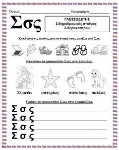 Greek Language, Speech And Language, Learn Greek, Greek Quotes, School Lessons, Home Schooling, Learn To Read, Book Activities, Special Education