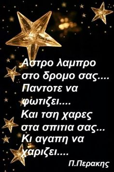 Aspro lambro Christmas Mood, Christmas Wishes, Isaiah 9, Greek Quotes, Persona, Poems, Death, Bible, Writing