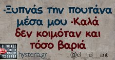 Greek Memes, Greek Quotes, Funny Picture Quotes, Funny Quotes, Stupid Funny Memes, Funny Thoughts, Funny Stories, Funny Cartoons, Humor