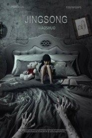 Inside: A Chinese Horror Story 2017 watch online and download full hd eng sub