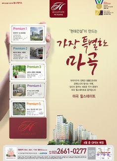 건설 Bienes Raises, Property Ad, Real Estate Ads, Model Homes, Print Ads, Building Design, Promotion, Skincare, Advertising