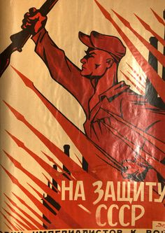 """Detail from a Russian May Day Poster, 1930. """"Proletariats! Frustrate the imperialists' preparations for the war! On the 1st of May, tighten up the ranks in the fight for the Soviet Union and proletarian world revolution!"""""""