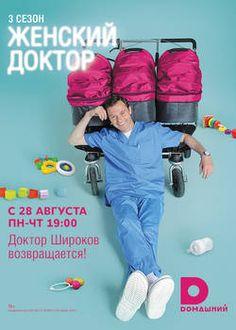 Как помним, история сериала началась уже очень давно, когда-то Широков работал в самой успешной клинике Москвы, имел весомые связи, знакомства, но вдруг решается на переезд в тихую, уютную провинцию. Что послужило такому шагу, многие не понимают и до сих пор, но у мужчины были действительно весомые причины. https://russfilm.net/russkie-serialy/396-zhenskiy-doktor-3-2017.html