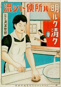 The sink and bathroom should be bright and hygienic! (1935 Japanese Public Health Poster)