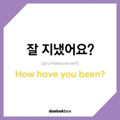 """It's only natural to ask, """"How have you been?"""" when you haven't seen someone in a long time. member Harry is here to teach you this necessary phrase. SOUND ON🔊 Please keep sending us suggestions of anything you would like to learn! Korean Words Learning, Korean Language Learning, Learn A New Language, Learn Basic Korean, How To Speak Korean, Korean Slang, Korean Phrases, Learn Korean Alphabet, Learning Languages Tips"""