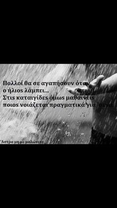So true!!!! Greek Words, Greek Quotes, Its A Wonderful Life, English Quotes, Note To Self, So True, Life Quotes, Forget