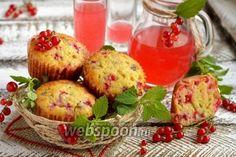 Маффины с красной смородиной рецепт с фото, как приготовить на Webspoon.ru