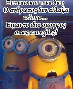 Σοφά, έξυπνα και αστεία λόγια online : Minions Greece I Smile, Make Me Smile, Funny Greek, Virtual Hug, Minions, Kai, Greece, Jokes, Humor