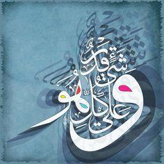 Surah Hud 4 by Calligraphy Lessons, Arabic Calligraphy Art, Caligraphy, Abstract Iphone Wallpaper, Nature Wallpaper, Beautiful Quran Quotes, Islamic Wall Art, Deviantart, Art Drawings