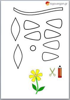 Άσκηση χαρτοκοπτικής μαργαρίτα