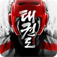 Taekwondo Game: Authentic Olympic rules Both single and multiplayer modes Simple and intuitive controls Beautiful environments - Korea, Iran and Mexico Motion-captured movements from professional players Taekwondo Tattoo, Taekwondo Quotes, Karate, Mma, Mom Jokes, Hapkido, Best Android, Android Apps, Fighting Games