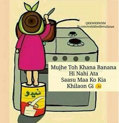 muje bhi nahi aata same problem Funny Dp, Funny Memes About Girls, Cute Funny Quotes, Funny Picture Quotes, Really Funny Memes, Funny Images, Girly Attitude Quotes, Girly Quotes, Crazy Girl Quotes