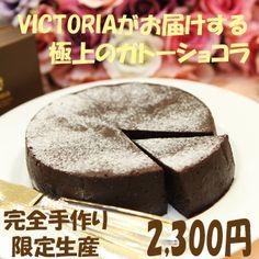 【迎賓館ヴィクトリアのスイーツ】【男性にも人気のチョコレートケーキ】極上のケーキ ガトーショコラ【楽天市場】