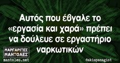 #mood #καλημερα Funny Greek Quotes, Make It Happen, English Quotes, How To Get Rich, Never Give Up, Dreaming Of You, Haha, Believe, Jokes