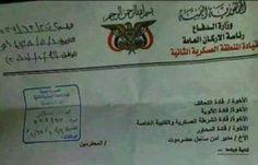 اخر اخبار اليمن - قائد المنطقة العسكرية الثانية:سيتم فصل أي جندي من الخدمة في حالة دخوله اسواق القات بالزي العسكري