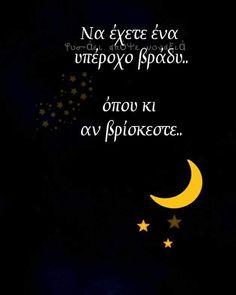 Εγώ εδώ. Εσύ εκεί. Όμως οι σκέψεις μας δραπετευουν για να συναντηθούν. Όμορφο βράδυ μωρό μου και να ξέρεις σε αγαπώ πολύ και ας με ξεχνάς Night Pictures, Night Wishes, Good Night Quotes, Greek Words, Greek Quotes, Good Morning, Letters, Messages, Beautiful