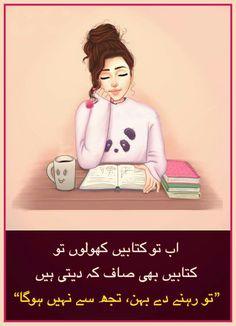 ab or niiiiiiii Exam Quotes Funny, Exams Funny, Cute Funny Quotes, Funny Inspirational Quotes, Girly Quotes, Jokes Quotes, Inspiring Quotes About Life, Urdu Quotes, Trust Quotes