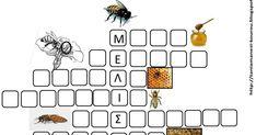 δραστηριότητες για το νηπιαγωγείο εκπαιδευτικό υλικό για το νηπιαγωγείο Computer Keyboard, Blog, Computer Keypad, Keyboard, Blogging