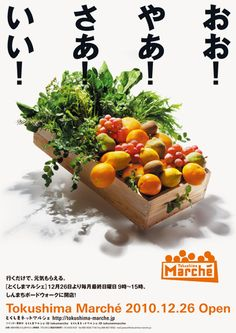 マルシェポスター Menu Design, Ad Design, Flyer Design, Layout Design, Juice Ad, Tokushima, Japanese Typography, Japanese Graphic Design, Poster Layout
