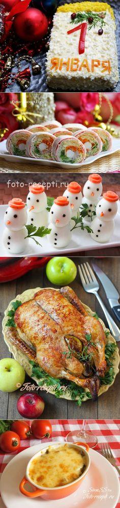 Что приготовить на Новый год 2016: новогодние салаты, закуски, горячее, десерт - Фото-рецепты пошагового приготовления