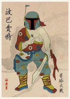 "Boba Fett with his lil curl of chest hair. ""Star Wars Characters Re-imagined as Mythical Chinese Warriors"" by artist Joseph Chiang of Monster Gallery. via Squid Star Wars Poster, Star Wars Art, Star Wars Prints, Cool Mom Picks, Darth Vader, Star Wars Boba Fett, Star Wars Characters, Chinese Culture, Warriors"